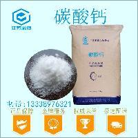 食品级碳酸钙供应碳酸钙生产厂家