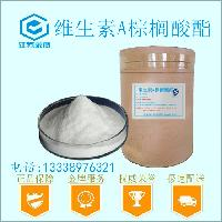 食品级维生素A棕榈酸酯生产厂家