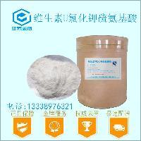 维生素u氯化钾硫氨基酸食品级维生素u氯化钾硫氨基酸食用级