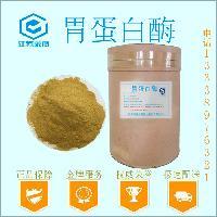 胃蛋白酶(生产厂家)