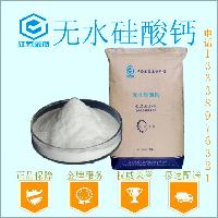 无水硅酸钙食品级无水硅酸钙食用级