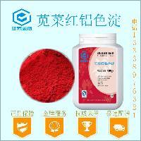 苋菜红铝色淀生产厂家苋菜红铝色淀工厂直销