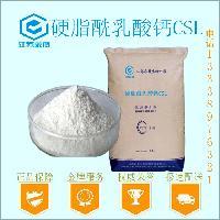 (硬脂酰乳酸钙)-厂家