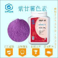 紫甘薯色素生产厂家紫甘薯色素工厂直销