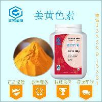 食品级姜黄色素供应姜黄色素生产厂家