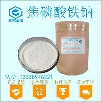 食品级焦磷酸铁钠生产厂家