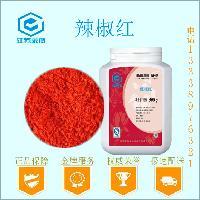 食用级辣椒红生产厂家