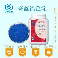 亮蓝铝色淀生产厂家亮蓝铝色淀工厂直销
