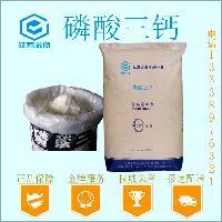 磷酸三钙生产厂家磷酸三钙报价