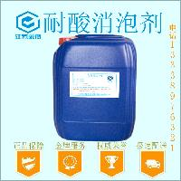 耐酸消泡剂食品级耐酸消泡剂食用级