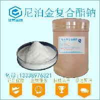 尼泊金复合酯钠,食品级尼泊金复合酯钠,尼泊金复合酯钠生产厂家