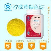 柠檬黄铝色淀生产厂家柠檬黄铝色淀工厂直销