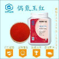 食品级偶氮玉红色素