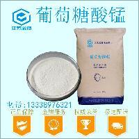 葡萄糖酸锰,食品级葡萄糖酸锰,葡萄糖酸锰生产厂家