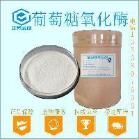 食品级葡萄糖氧化酶供应葡萄糖氧化酶生产厂家