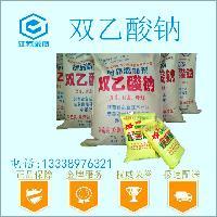 双乙酸钠生产厂家双乙酸钠工厂直销