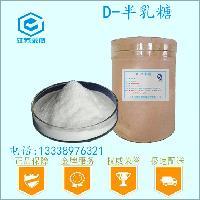 D-半乳糖生产厂家价格