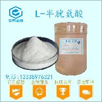 L-半胱氨酸生产厂家