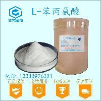 L-苯丙氨酸食品级