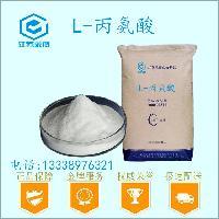 L-丙氨酸生产厂家