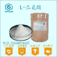 L-瓜氨酸生产厂家