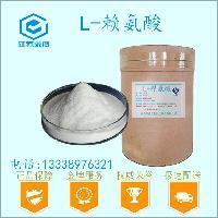 L-赖氨酸生产厂家