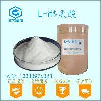 L-酪氨酸生产厂家
