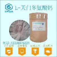 L-天门冬氨酸钙生产厂家价格