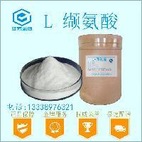 L-缬氨酸食品级L-缬氨酸食用级