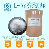 L-异亮氨酸生产厂家