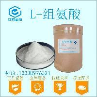 L-组氨酸生产厂家