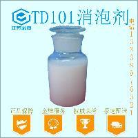 食品级TD101消泡剂