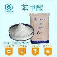 食品级苯甲酸供应苯甲酸生产厂家