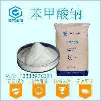 食品级苯甲酸钠价格,苯甲酸生产厂家