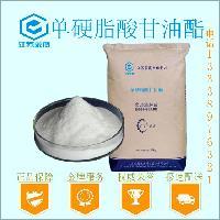 单硬脂酸甘油酯,食品级单硬脂酸甘油酯,单硬脂酸甘油酯生产厂家