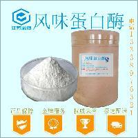 风味蛋白酶生产厂家风味蛋白酶工厂直销