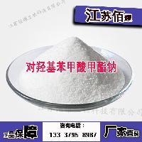 对羟基苯甲酸甲酯钠生产厂家
