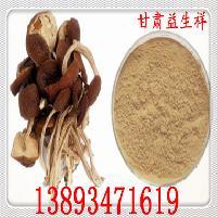 茶树菇粉 5倍浓缩 厂家直销 全国包邮 茶树菇粉