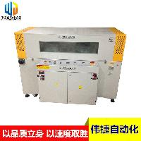 伟捷WJ-5030C 自动餐具收缩包装机 食品盒文件盒包装