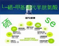 供应硒元素营养强化剂L-硒-甲基硒代半胱氨酸、L-SeMC