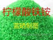 大量供应营养强化剂,蓝晒制图、绿色柠檬酸铁铵