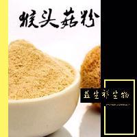 猴头菇提取物20:1 益生祥厂家直销天然猴头菇提取物 猴头菇粉