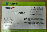 10%斑蝥黄 来立红 新昌制药生产