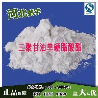 三聚甘油单硬脂酸酯供应