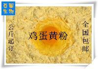 供应纯土鸡蛋黄粉,厂家直销