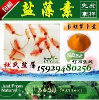 杜氏盐藻 岩藻素5% β胡胡萝卜素5%