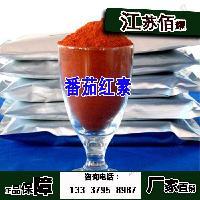 番茄红素生产厂商