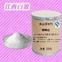 食品级苯甲酸生产厂家