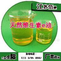 天然维生素E油生产厂家