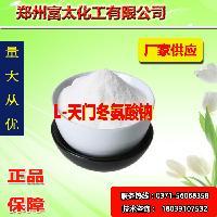 食品级L-天门冬氨酸钠生产厂家